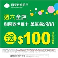 週六刷國泰世華卡整筆結帳金額達$988(含)以上,享100現金折價券