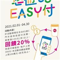 使用悠遊付消費單筆滿1⃣0⃣0⃣元(含)以上,回饋20%悠遊付儲值金