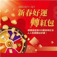 即日起至3/1,於1010湘消費,即可參加 新春好運轉紅包