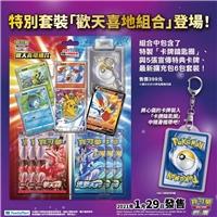 寶可夢集換式卡牌繁體中文版首次超豪華特典商品歡天喜地組合登場