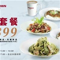 指定主餐4選2、主廚湯品、任選2杯140元飲品,雙人份超值價399元