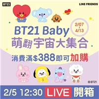 BT21 Baby萌翻宇宙大集合,消費滿388即可加購