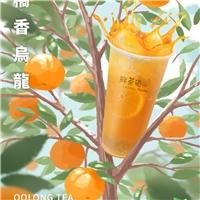 橘香烏龍,升級純龍眼蜜,限店特價兩杯$99,限來店購買