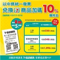 中獎發票來7-ELEVEN兌換商品加碼10%,儲值餘額卡/icash2.0加碼5%