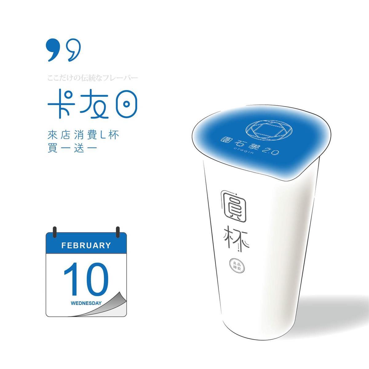 每個月買一送一(L杯)的大日子與瓶裝、M杯享9折優惠