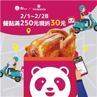 21Plus、21風味館熊貓外送限定,單筆消費滿250元現折30元