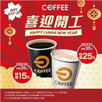 喜迎開工OFF COFFEE大特價,冰/熱美式特價15,冰/熱拿鐵特價25