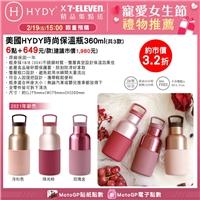 7-ELEVEN精品集點送,美國HYDY 360ml保溫瓶(三款)限量預購
