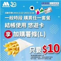 購買任一套餐,使用悠遊卡結帳【加購薯條(L) 只要$10】