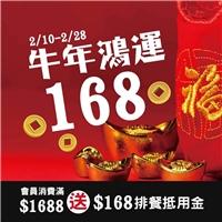 貴族168排餐抵用金等您來拿,月底前消費滿$1688就送$168抵用金喔