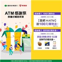 會員首次綁定HiATM,贈限量100元小萊購物金