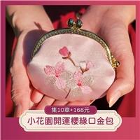 全家便利商店X台北霞海城隍廟月老攜手集氣,一同集起你的好人緣