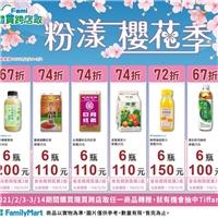 2/24-3/9,隨買跨店取多樣賞櫻出遊最佳零食點心