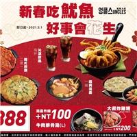 來門市選你愛的吃!韓食自由組,只要888元