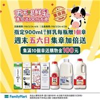 購買指定900mL以上鮮乳,每瓶贈1個章,集滿10個章就送購物金100