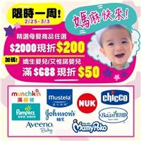 即日起~3/3,限時一週,精選母嬰大品牌,滿$2,000現折$200