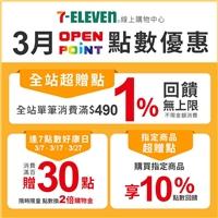 7-ELEVEN線上購物專屬好禮大放送,指定品享點數10%回饋