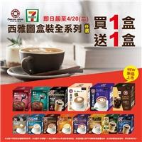 馥郁白拿鐵、英式濃奶茶、典藏濾泡,即日起至4/27任選買1盒送1盒