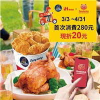 首次在foodomo的21消費,享有單筆訂單滿280元現折20元優惠