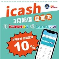 星期天持icsh2.0 ,icash pay ,來21消費結帳加碼回饋10% OP點數
