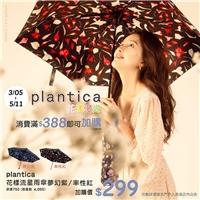 消費滿388,即可加購plantica花樣流星雨傘-率性紅/夢幻紫