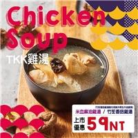米血麻油雞湯/竹笙香菇雞湯,現正特價只要59元