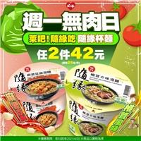 隨緣杯麵(麻婆豆腐/椎茸風味), 隨緣價任2件42元
