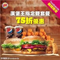 即日起至foodpanda訂購漢堡王,即享指定雙套餐75折優惠