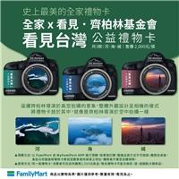 全家與看見.齊柏林基金會合作,推出「看見台灣」公益禮物卡