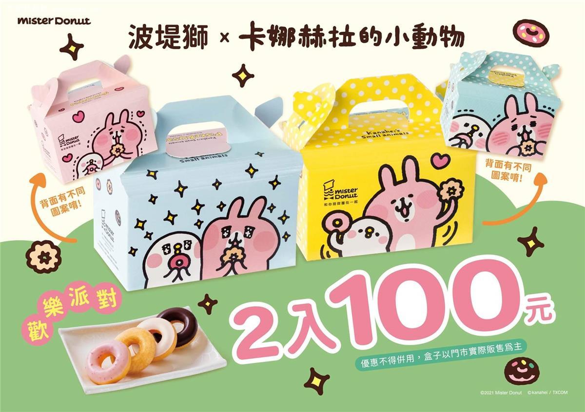 超萌迷你甜甜圈,現在還有兩盒小Q只要100元的優惠