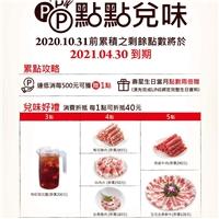 鼎王餐飲集團積點卡,記得於2021/4/30前來店用餐兌換
