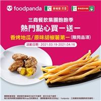 於foodpanda訂購拿坡里及拿坡里炸雞,即享熱門點心買一送一優惠