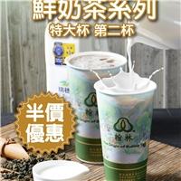 翰林茶館/茶棧 鱷魚騎士,外帶特大杯鮮奶茶系列第2杯半價