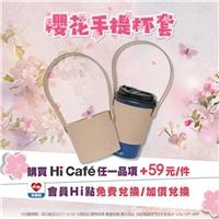 購買Hi Café 任一品項+59元,即可兌換1件櫻花手提杯套