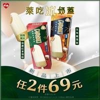 杜老爺奶蓋雪糕 (伯爵紅茶/生烏龍),嚐鮮優惠任2件69元