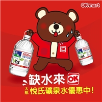 加入LINE好康群組,買「悅氏礦泉水6L*2入/箱」可享有優惠價98元