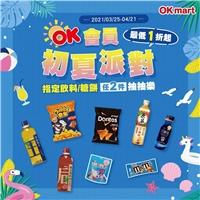至OKmart購買指定飲料/糖餅任2件就可以參加抽抽樂