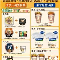 買指定活動鮮食【自由配】,主餐+副餐享兩件省5元,三件省10元