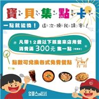 新竹大魯閣的 UNCLES TAIWAN推出專屬集點卡,直接換成免費餐點