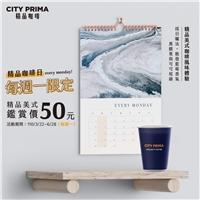 每周一限定,CITY PRIMA精品美式 - 鑑賞價50元