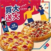 外帶大披薩一個,就送大披薩一個,搭配冰涼大可樂