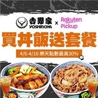 吉野家Pickup店買丼飯免費送『套餐』,限時再賺樂天點數最高30%