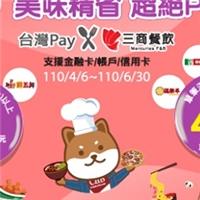 至三商巧福指定門市,使用台灣Pay支付,單筆消費滿200元現折20元