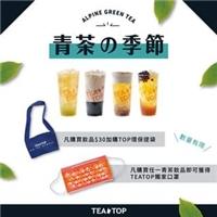 買青茶季主打的飲品就送TEATOP獨家口罩,或是30元加購TOP環保袋