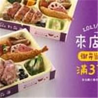 外帶御弁当或小套餐滿3客以上, 提供揪甘心的超值85折優惠