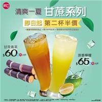甘蔗系列生津止渴,大杯同品項第二杯只要半價