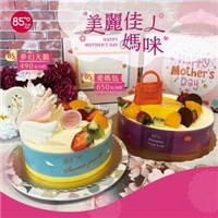 4/8(四)-5/6(四)早鳥預購母親節主題款蛋糕即可享有85折優惠