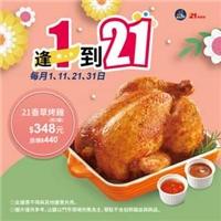 只要每月的1、11、21、31日,購買香草烤雞享21%OFF優惠