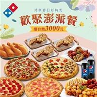 歡聚澎派餐 安心超值選擇,前菜、主餐、甜點/飲品,一次滿足