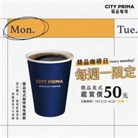 每周一限定,CITY PRIMA精品美式,鑑賞價50元